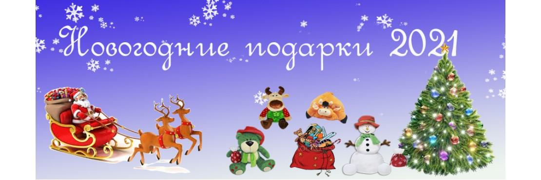 Новогодние подарки 1